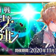 FGO PROJECT、『Fate/Grand Order』が開催中のイベントで高難易度の「チャレンジクエスト」を開放 クリアで「伝承結晶」が手に入る