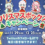 miHoYoの『崩壊3rd』、Twitter Japan主催のクリスマスボックスキャンペーンに参加!