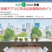 カイト、アプリ開発者向け無料セミナー「定番アプリに学ぶマネタイズのポイント」を開催