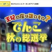 モバイルファクトリーとHIS、『ステーションメモリーズ!』でハウステンボスと神戸どうぶつ王国を対象としたO2Oイベントを開催!