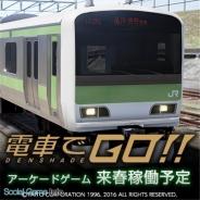タイトー、アーケードゲーム『電車でGO!!』とアプリゲーム『連結!電車でGO!!』を発表 アーケードとアプリをつなぐ連動要素を実装へ