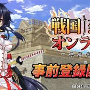 EXNOA、オンラインゲーム『戦国†恋姫オンライン ~奥宴新史~』の事前登録を開始 『戦国†恋姫X』の正統続編