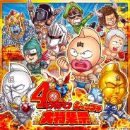 LINEとワンダープラネット、『ジャンプチ ヒーローズ』で「ジャンプチ大特集祭  キン肉マン編」を開催!
