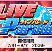 バンナム、『デレステ』で期間限定イベント「LIVE Parade」を開始! 松永涼と大和亜季がイベント報酬に!