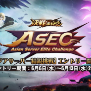 NetEase Games、『決戦!平安京』で賞金付き大会「アジアサーバー精鋭挑戦」を開催 賞金総額はおよそ500万円!