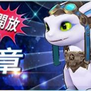 X-LEGEND、『Ash Tale-風の大陸-』で新システム「龍騎紋章」を追加 メルヘンチックなお菓子の世界観アバターも登場