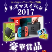 大日商事とネッチ、オンラインリアルクレーンゲーム『みん5』でクリスマスイベントを開催