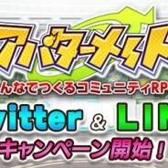 アンビション、みんなでつくるコミュニティRPG『アバターメイト』でTwitterキャンペーン第2弾とLINE@キャンペーンを実施
