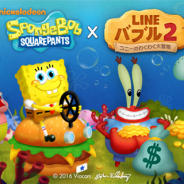 LINE、『LINE バブル2』が世界中で人気のアニメ「スポンジ・ボブ」とのコラボを開始 主人公の海綿「スポンジ・ボブ」らをなかまにしよう!