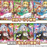 KONAMI、『ドラゴンコレクション』で「サンリオキャラクターズ」とのコラボ実施 ハローキティやバッドばつ丸など人気キャラのコラボ限定カードが登場!