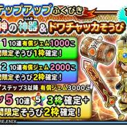 スクエニ、『星ドラ』で宝箱ふくびき「種族神の神器」&「ドワチャッカそうび」が10日より登場!