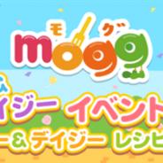 サイバーエージェント、レシピゲーム『mogg』でミニーマウスとデイジーダックをテーマにした「ミニー&デイジー ウェディングイベント」を開始