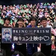 """観客動員40万人突破! 『KING OF PRISM』大ヒット御礼舞台挨拶が""""聖地""""新宿バルト9で開催! ありがとうの代わりに好きって言わせて!"""