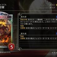 Cygames、『Shadowverse』第11弾カードパックの新カード「炎獅子の大将軍」「安息の顕現」「ウォードッグ」など公開