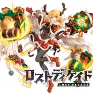 ブシロード、『ロストディケイド』で「ミカエル<冬至の太陽>」が登場! ゲーム内イベント「クリスマスパレード」を開始
