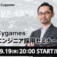 Cygames、エンジニア採用セミナー「CTO登壇! 技術が支える『最高のコンテンツ』」を9月19日20時より開催!
