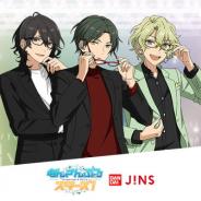 JINSとバンダイ、「あんさんぶるスターズ!」コラボアイウェアを発売決定! 予約受付を開始!