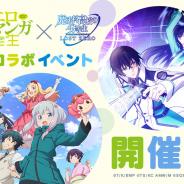 スクエニ、『魔法科高校の劣等生 LOST ZERO』がTVアニメ「エロマンガ先生」とのコラボイベントを開催!