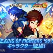 JOYCITY、『ダイスの神』がSNKプレイモアの格闘ゲーム『KOF '98 UM』とコラボ 「草薙 京」と「八神 庵」が『ダイスの神』に登場!