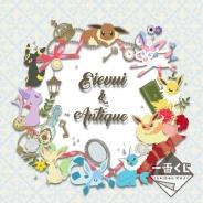 バンプレスト、「一番くじ Pokémon Eievui&Antique」を3月10日より順次販売開始 大人女性に向けたアンティークデザインの「イーブイ」たちが登場