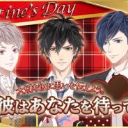 UPC、『恋下統一~戦国ホスト~』で「バレンタイン」イベントを開催!