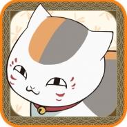 日本エンタープライズ、『夏目友人帳 ニャンコ先生と遊ぼう for App Pass』の提供開始…ニャンコ先生とのコミュニケーションが楽しめる