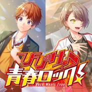coly、スター声優育成アプリ『オンエア!』でイベント「ひびけ♪青春ロック!」を21日より開催!
