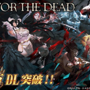 Exys、「オーバーロード」原作のスマホゲーム『MASS FOR THE DEAD』がリリースから24時間で50万DLを突破! 記念キャンペーンを開催