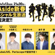 ブシロード、『アルゴナビス from BanG Dream! AAside』の新情報を伝える「AAside新春生放送」を配信決定!