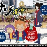 """大阪街歩きナゾトキ製作委員会、大阪を舞台にした街歩き謎解き「大阪ナゾ道中」を18年1月12日より開催 未来ボックスの""""街歩きARパッケージ""""を利用したスマホアプリをリリース"""
