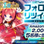 FUNPLE STREAM、『メリーガーランド』で公式Twitterフォロー&RTキャンペーンを開催 抽選でアマゾンギフト券2000円分をプレゼント
