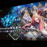 【Unite 2017 Tokyo】『Shadowverse』のカード制作におけるスキル構築の効率化やグラフィック演出の仕組みを紹介