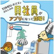 DLEとTOHOシネマズ、キャラクターバトルクラブから誕生したキャラクター「貝社員」のゲームアプリ第一弾『貝社員の断末魔』を配信開始