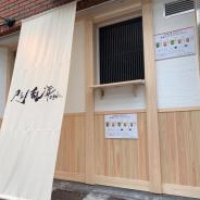 「刀剣乱舞 2.5Dカフェ」が東京・秋葉原で8月23日よりグランドオープン! 舞台『刀剣乱舞』とミュージカル『刀剣乱舞』が夢のコラボ!