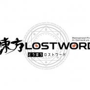 グッスマとNextNinja、『東方LostWord』で一部キャラクターの上方修正を実施へ