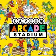 カプコン、『アーケードスタジアム』PS4、XBOne、PC版を5月25日よりリリース決定…無敵モードも実装決定