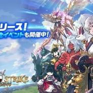 GAMEVIL COM2US Japan、戦略バトルRPG『チェーンストライク』を配信開始 ボードゲームとRPGが融合した新感覚戦略バトルRPG!