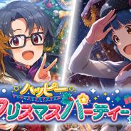 バンナム、『ミリシタ』で「ハッピークリスマスパーティーガシャ」を本日15時より開催! 高山紗代子、島原エレナ、北上麗花の新カード登場!