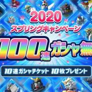バンナム、『ガンダムブレイカーモバイル』で「スプリングキャンペーン」を開催 最大100連ガシャが無料で引けるチケットなど