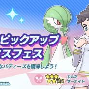 ポケモンとDeNA、『ポケモンマスターズ EX』で「カルネピックアップ』を開催! 「★5カルネ&サーナイト」が登場