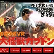 カプコン、アミューズメント施設向けのVRゲーム『特撮体感VR 大怪獣カプドン』9月16日より稼働開始 両手両足に4本のコントローラーを装着し怪獣体験!