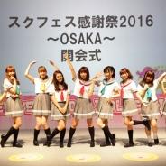 ブシロード、「スクフェス感謝祭2016 ~OSAKA~」イベントレポート公開…μ's・AqoursのダンスのフルCG導入やAC版連動の情報も