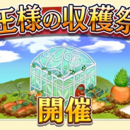 NTTドコモとワンダープラネット、『未来家系図つぐme』で新イベント「王様の収穫祭」を12月19日より開催!