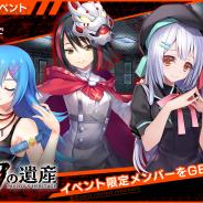 DMM GAMES、『凍京NECRO<トウキョウ・ネクロ> SUICIDE MISSION』で新イベント「パブロフの遺産」を開催!