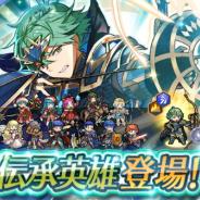 任天堂、『ファイアーエムブレムヒーローズ』で「千年王朝の聖王アルム」が登場する伝承英雄召喚イベントと伝承英雄戦を開始!