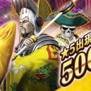 セガゲームス、『D×2 真・女神転生リベレーション』で新★5悪魔「カンセイテイクン」登場の「500日記念フェス」を開催! 500日記念ログインボーナスも