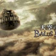ヴァールコード、『天空のバルスミラス』のリリースを当初予定の8月下旬から2018年秋に延期