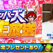 StudioZ、『ホップステップジャンパーズ』第10回公式生放送を8月29日に配信! ゲストとして八島さららさんが出演