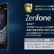 ニフティ、AR/VR体験ができるSIMフリースマホ「ZenFone AR」の取り扱いを開始