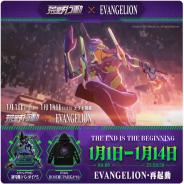 NetEase Games、『荒野行動』で「エヴァンゲリオン」コラボを1月1日より開催! 初号機模型やエヴァトップスが抽選で当たるフォロー&RTキャンペーンも